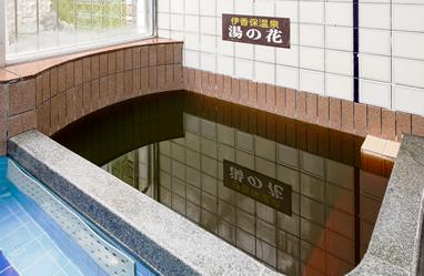 伊香保の湯