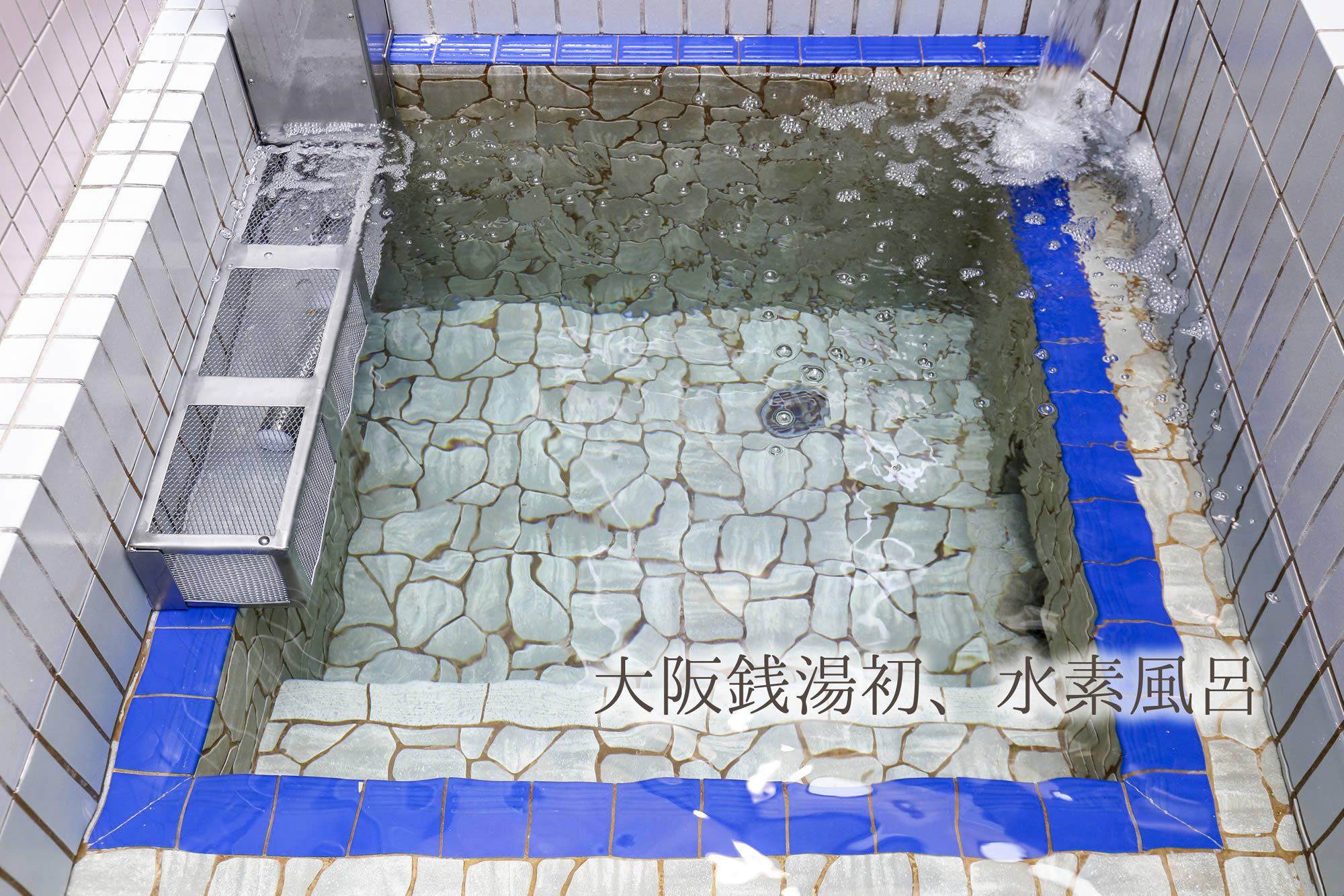 大阪銭湯初、水素風呂