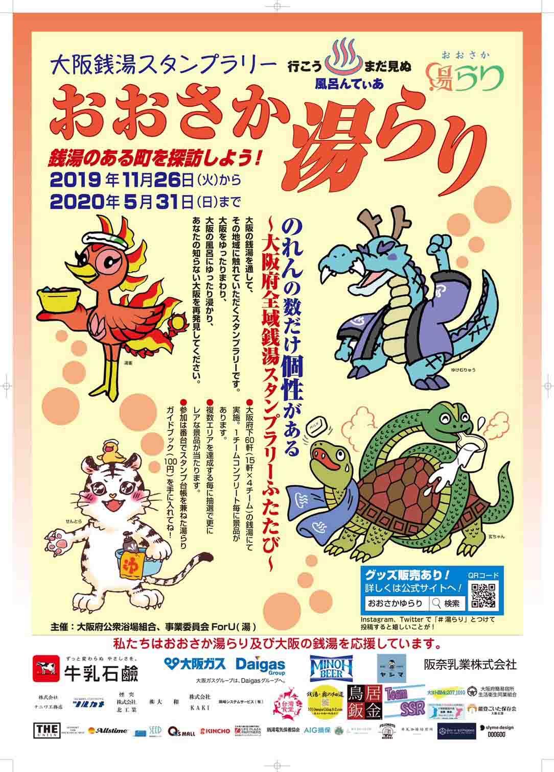 2020/01/osaka-sento-stamp-rally-1
