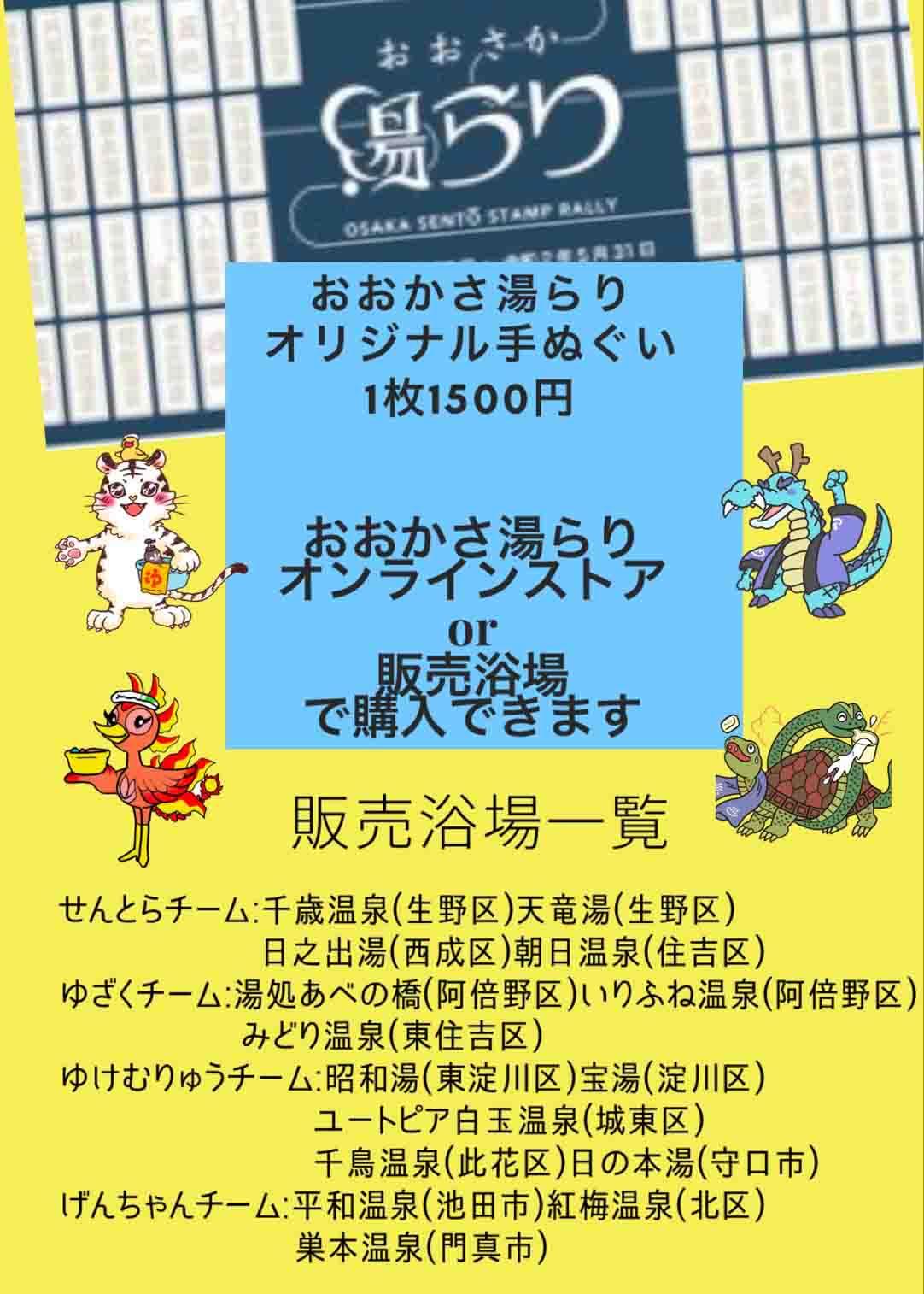 2020/01/osaka-sento-stamp-rally-3.jpg