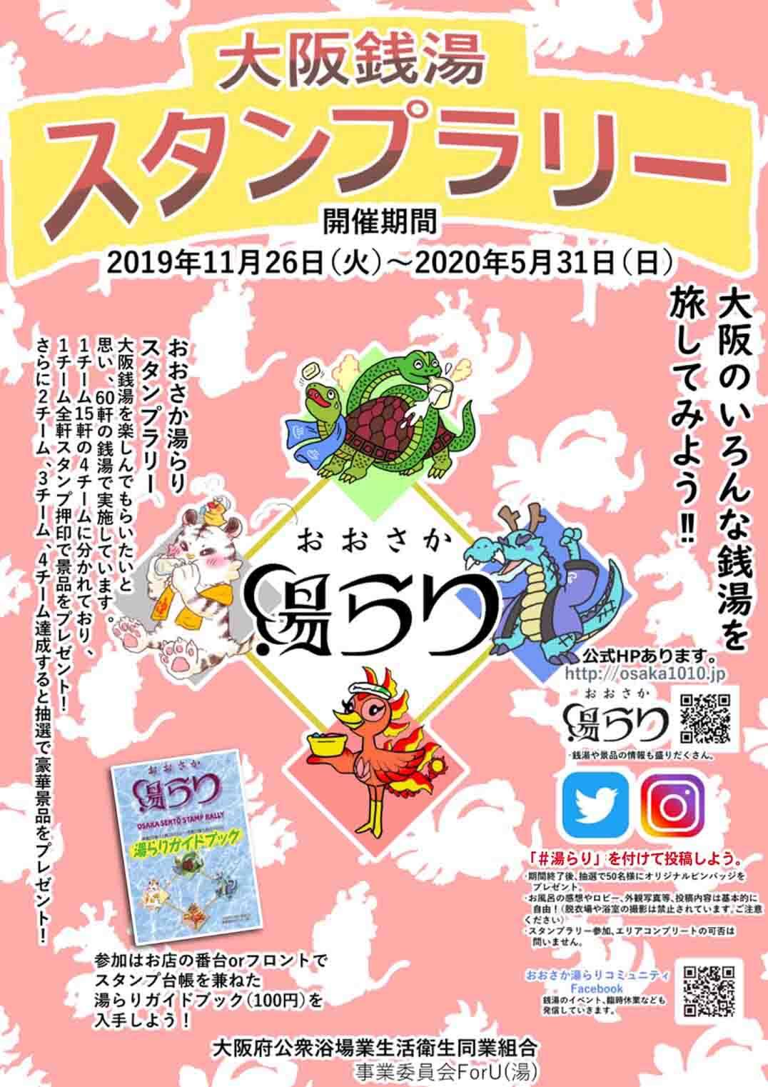 2020/01/osaka-sento-stamp-rally-4