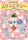 osaka-sento-stamp-rally-eye-catch-image