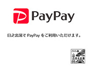 credit-settlement-PayPay-eye-catch