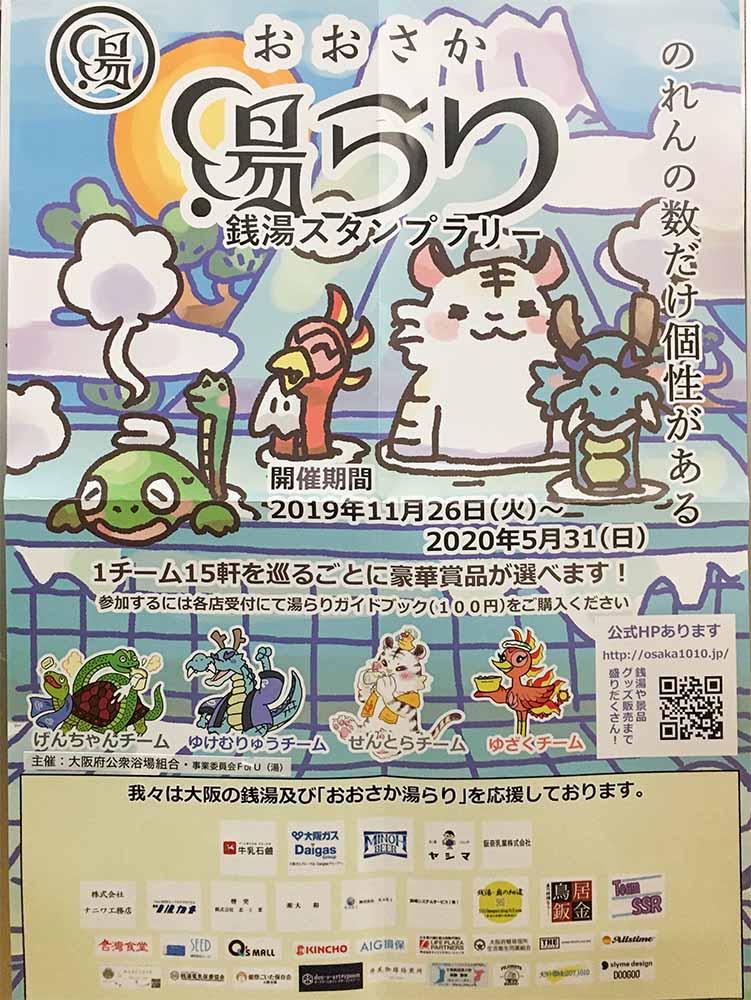 2020/01/osaka-sento-stamp-rally-5