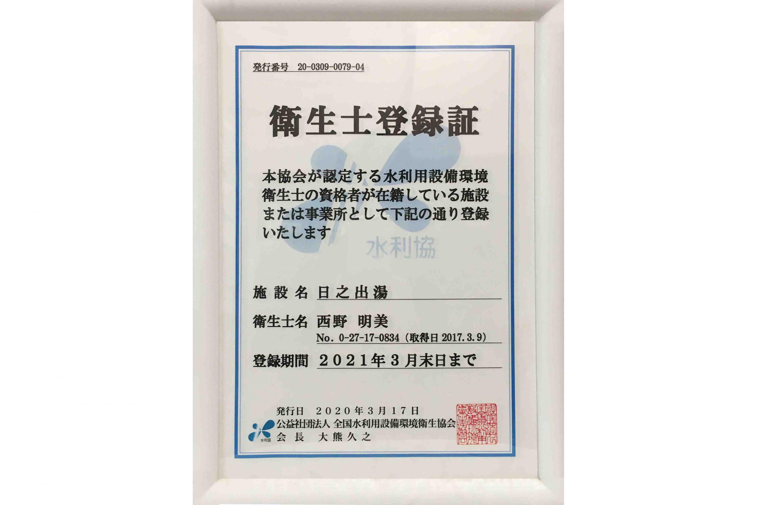 Hygienist-registration-certificate-2020