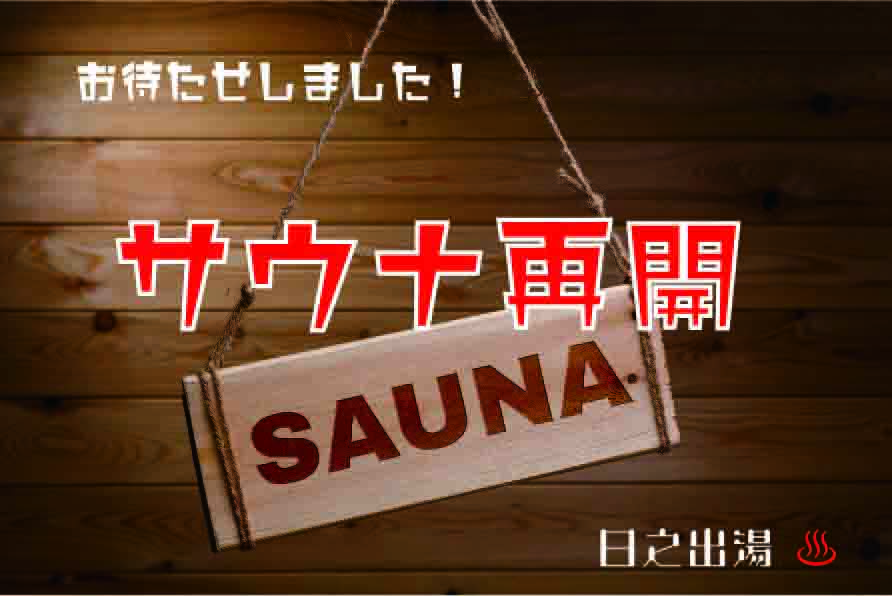 resuming-sauna-of-hinodeyu-20200516