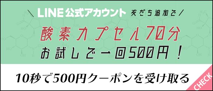 hinodeyu_oxygen-capsule-advertising-banner.png
