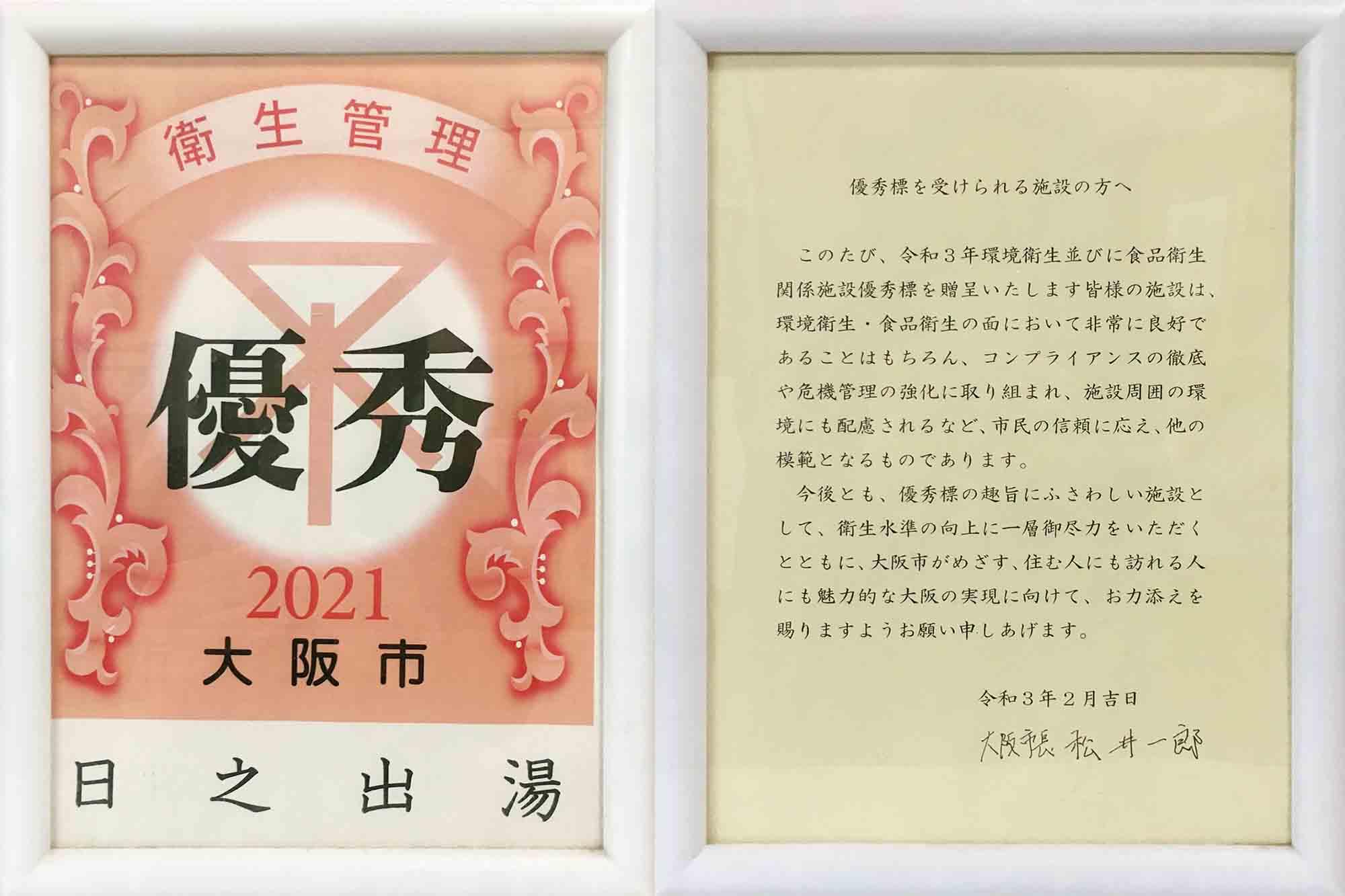 2021Award