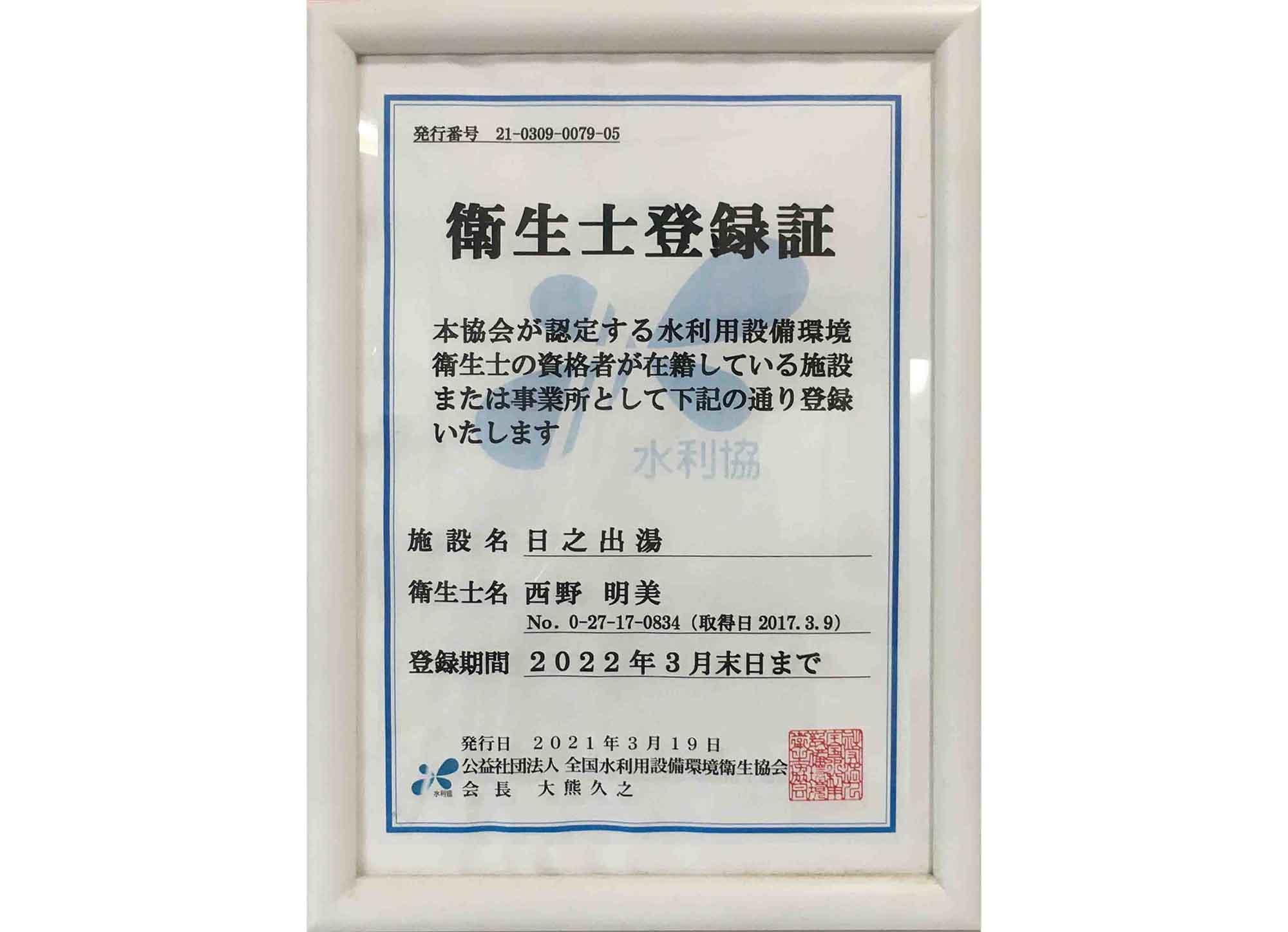 Hygienist-registration-certificate-2021