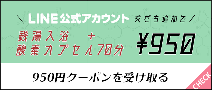 hinodeyu_oxygen-capsule-advertising-banner_20210605.png