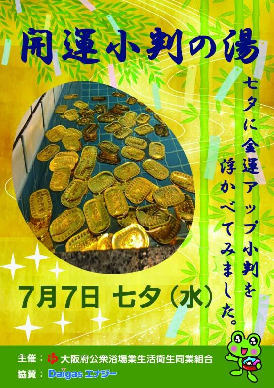 hinode-yu_20210707_event-bath_image